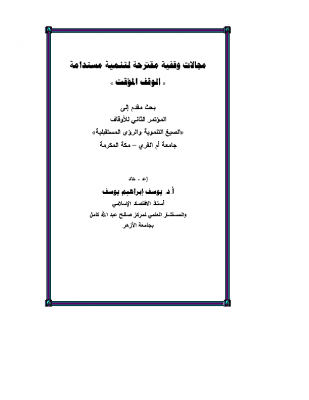 مجالات وقفية مقترحة لتنمية مستدامة د.يوسف ابراهيم يوسف
