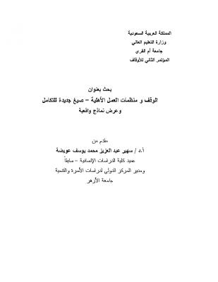 الوقف و منظمات العمل الأهلية – أ.د.سهير عويضة