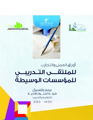 أوراق العمل ملتقى المؤسسات الوسيطة الأول
