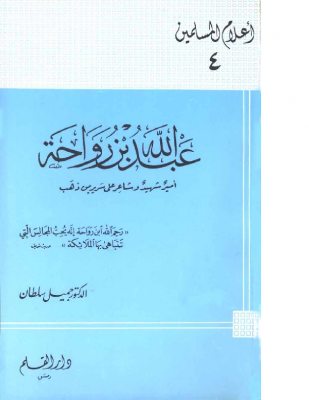 أعلام المسلمين – عبدالله بن رواحه