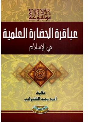 موسوعة عباقرة الحضارة العلمية في الإسلام