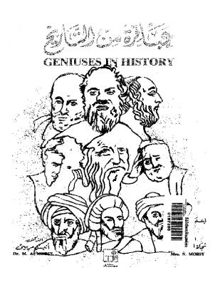 عباقرة من التاريخ