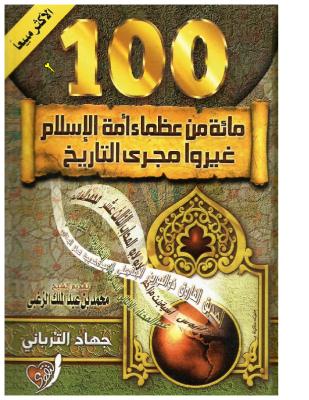 مئة من عظماء أمة الإسلام غيروا مجرى التاريخ