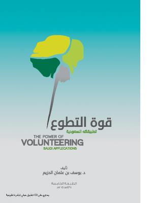 قوة التطوع