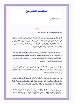 استقطاب المتطوعين- يحي اليحي
