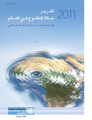 تقرير عالمي – حالة التطوع 2011
